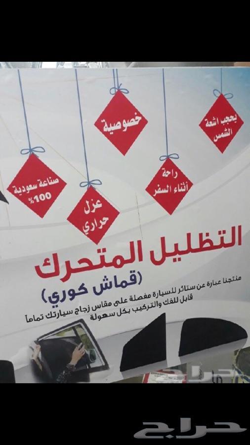 ستاير سيارات عازله عن شمس وحرارتها