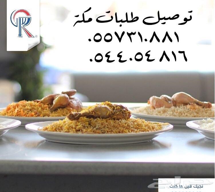 مندوب توصيل طلبات مكة 2019