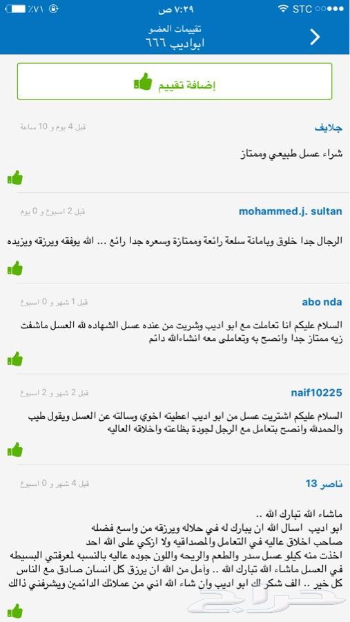 عسل سدر وسمر وطلح اصلي ومضمون ع الشرط