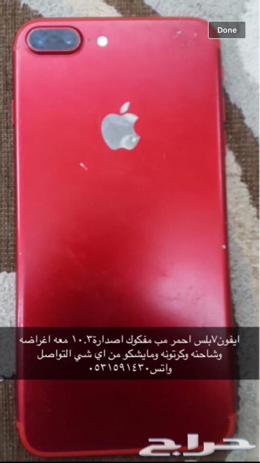 ايفون7 بلس احمر جلبريك