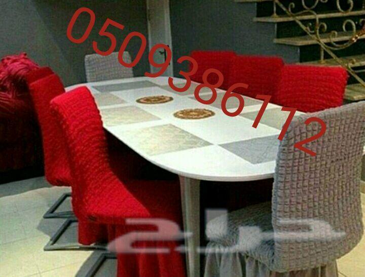 تلبيسات كنب وكراسي طاولة الطقم 220ريال