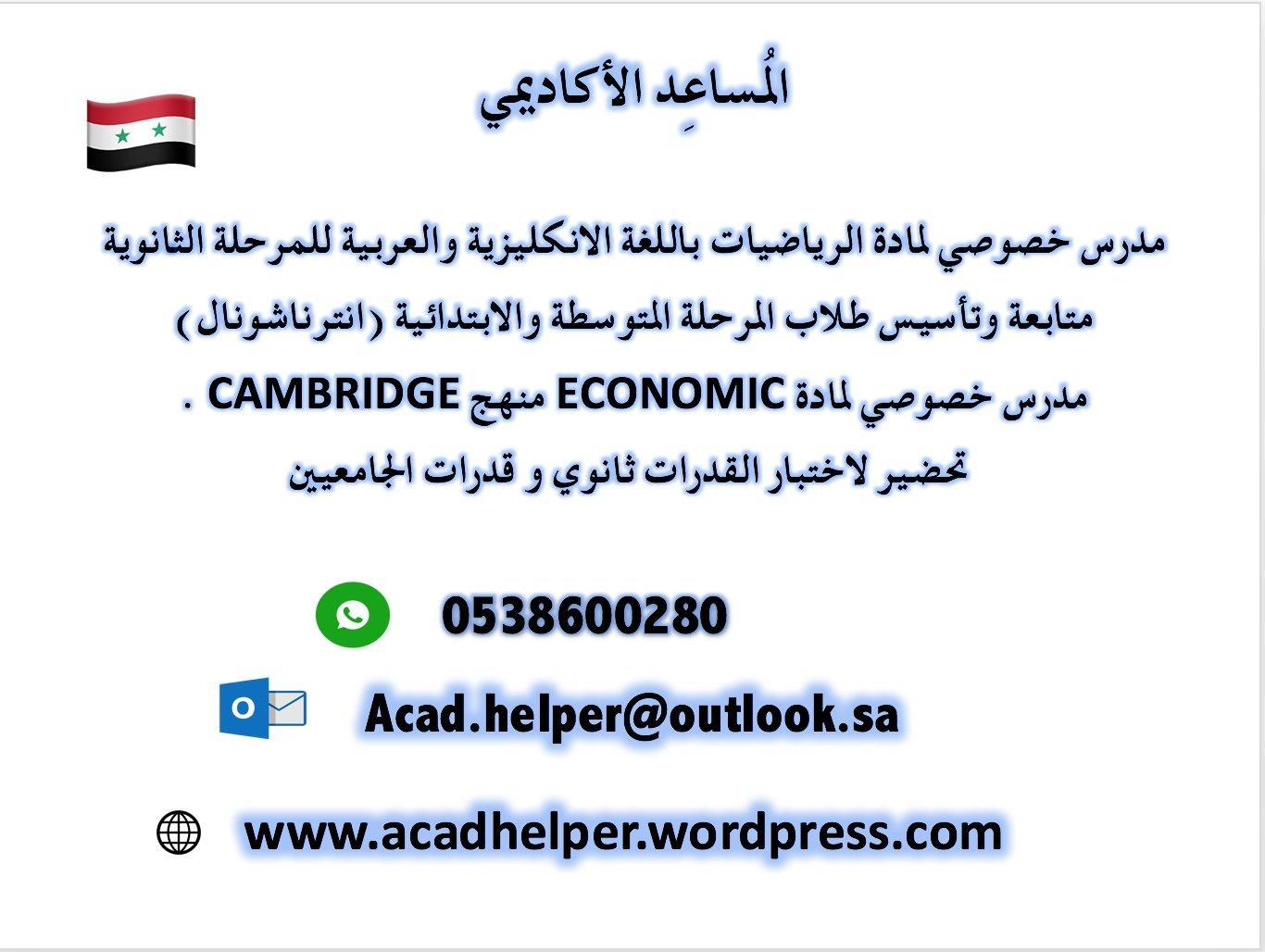 مدرس مناهج عالمية متابعة شمال شرق الرياض