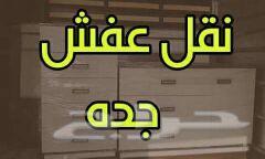 »  نقل عفش داخل وخارج الرياض
