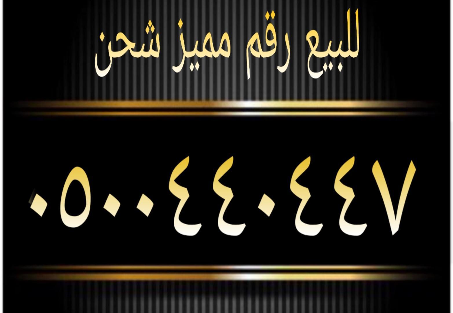 ارقام مميزة من الاتصالات السعودية STC