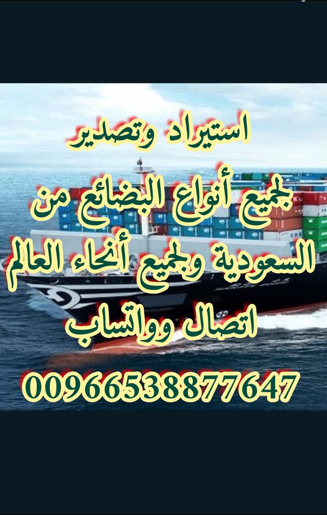 استيراد وتصدير وتخليص جمركي للسعودية والعالم