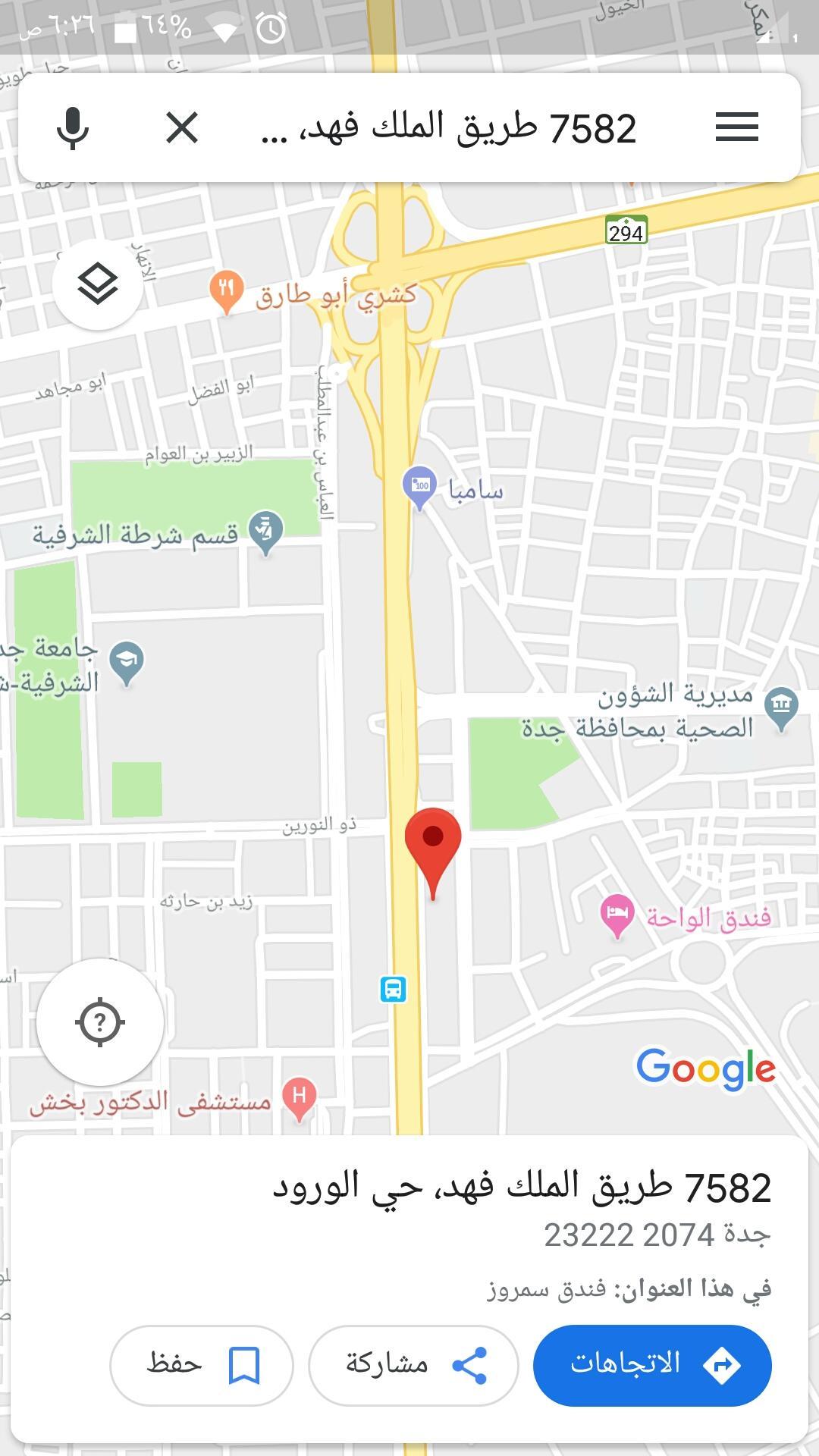 أرض تجارية على طريق الملك فهد