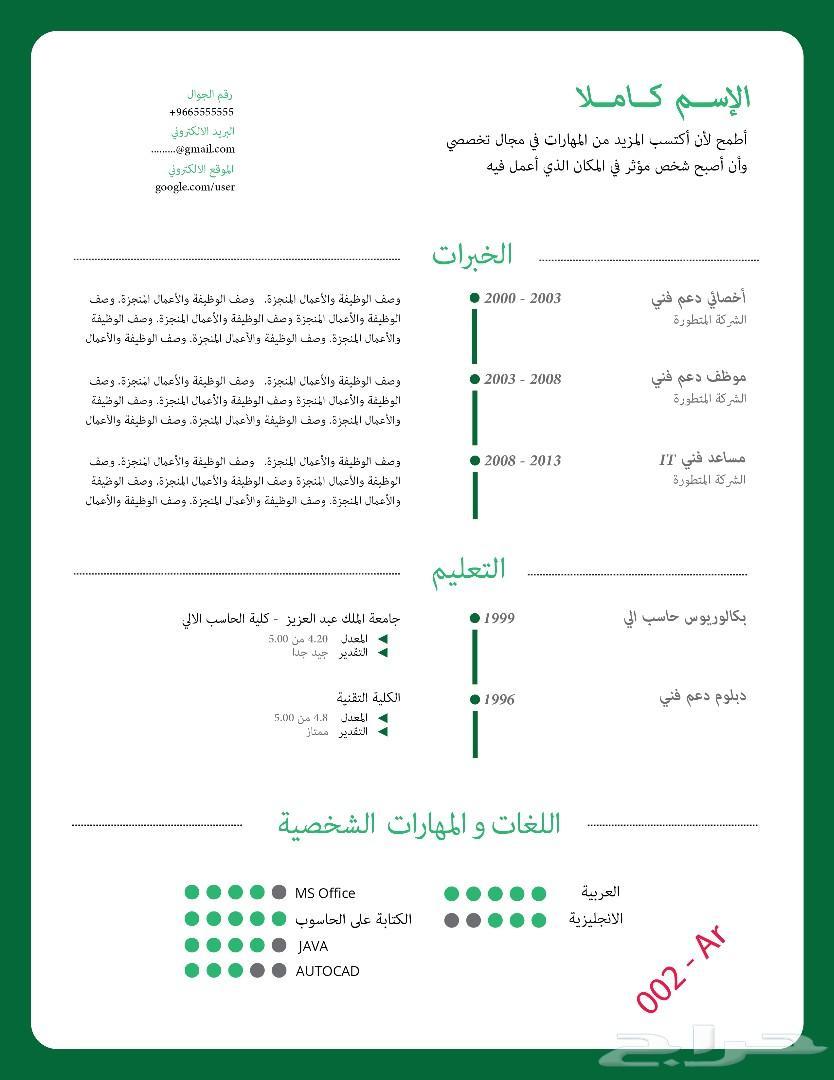 سيرة ذاتية إحترافية-تصميم وإعداد محتوى وترجمة