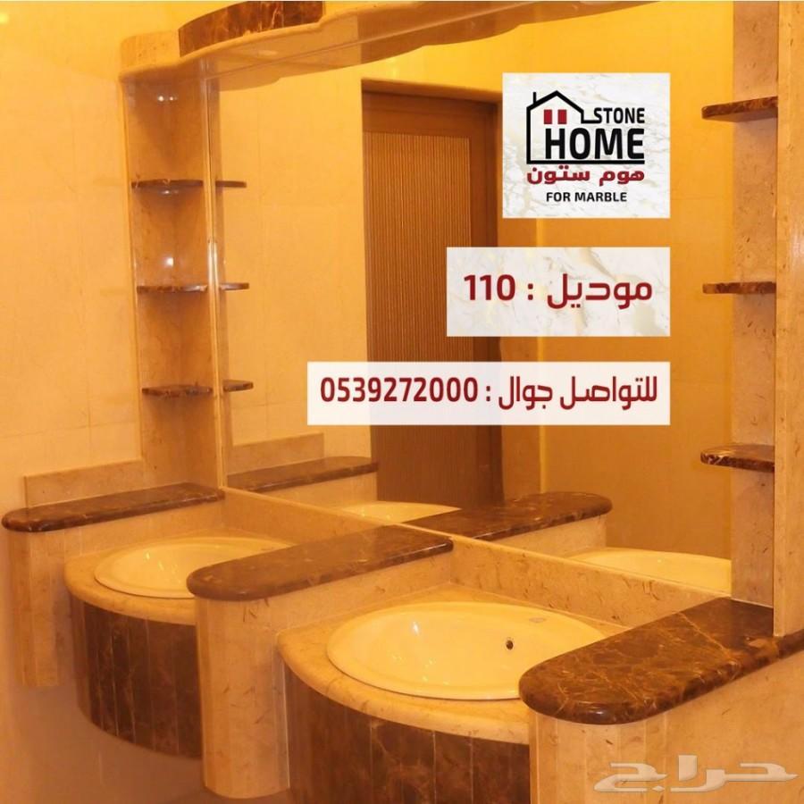 مغاسل رخام طبيعي - جدة JEDDAH