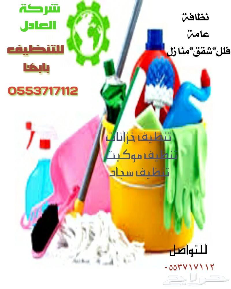شركة تنظيف منازل بنجران تنظيف خزانات