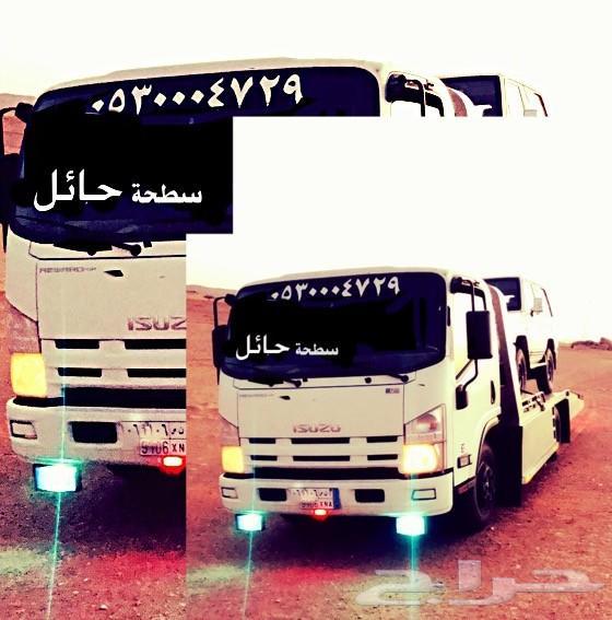 سطحة الشملي 0530004729 خدمة 24ساعه
