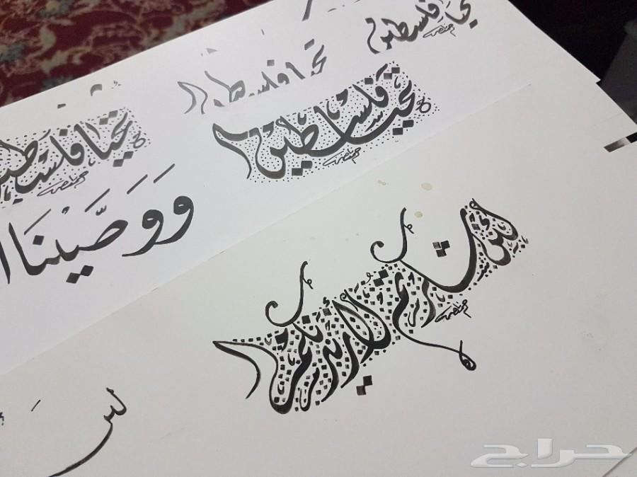 كتابة الأسماء بالخط العربي باليد