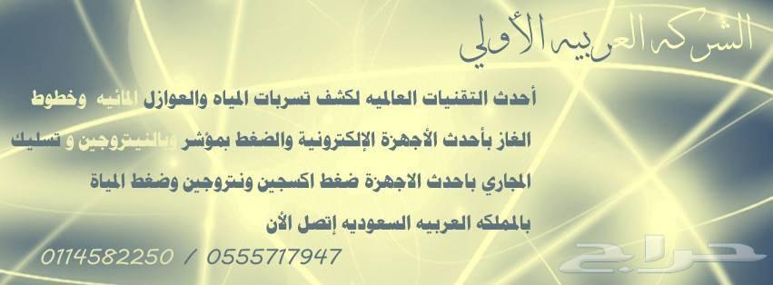عزل خزانات المياه بمادة الأبوكسي 0555717947