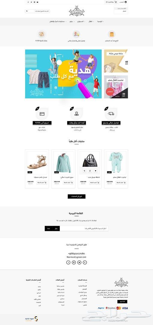 تصميم مواقع الانترنت وتطبيقات الجوال