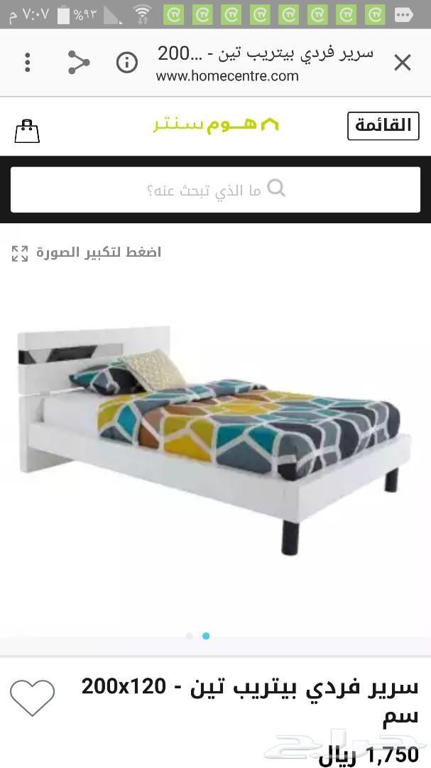 سرير هوم سنتر