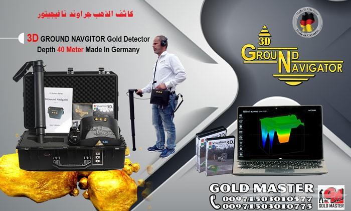 جهاز جراوند نافيجيتور ثري دي للكشف عن الذهب