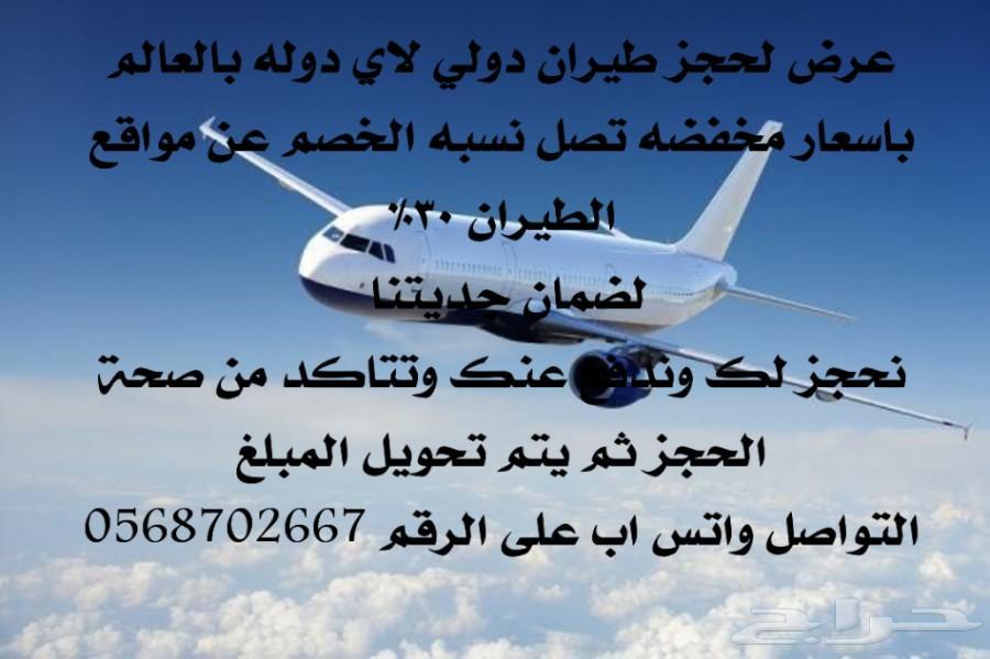 حجوزات طيران دوليه فقط مخفض عن شركه الطيران