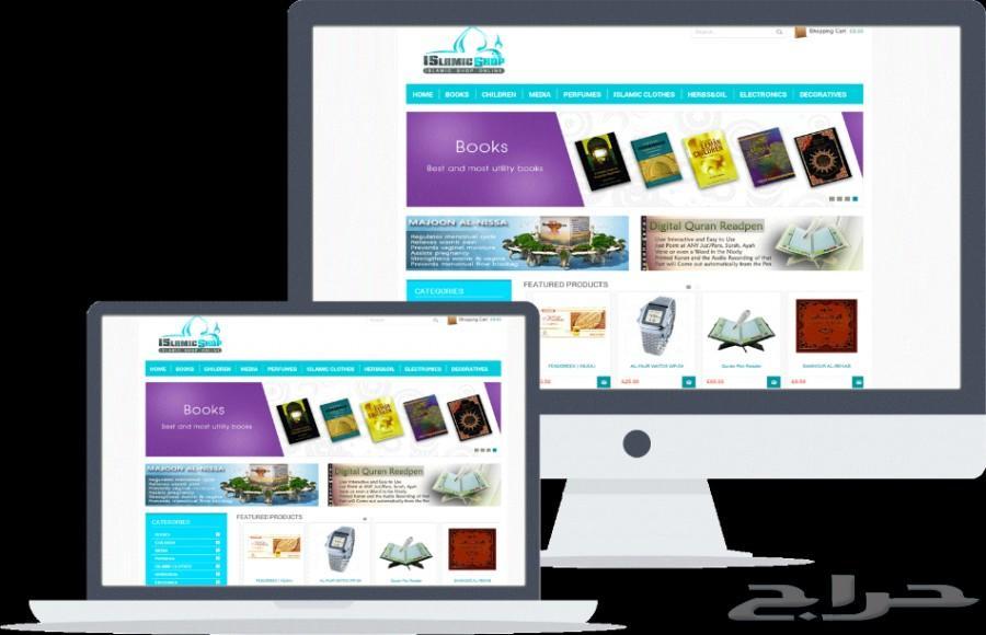 تصميم مواقع ومتاجر بافكار حديثه ومتقنه