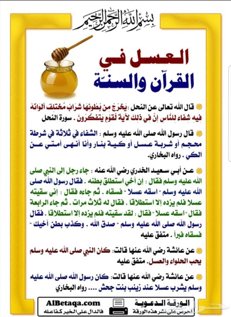 عسل سدر مضمون ذمة وامانه وبيني وبينك الله