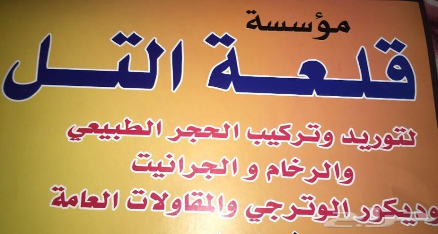 حجر الاردن -حجر الرياض-ديكور وجبسيات