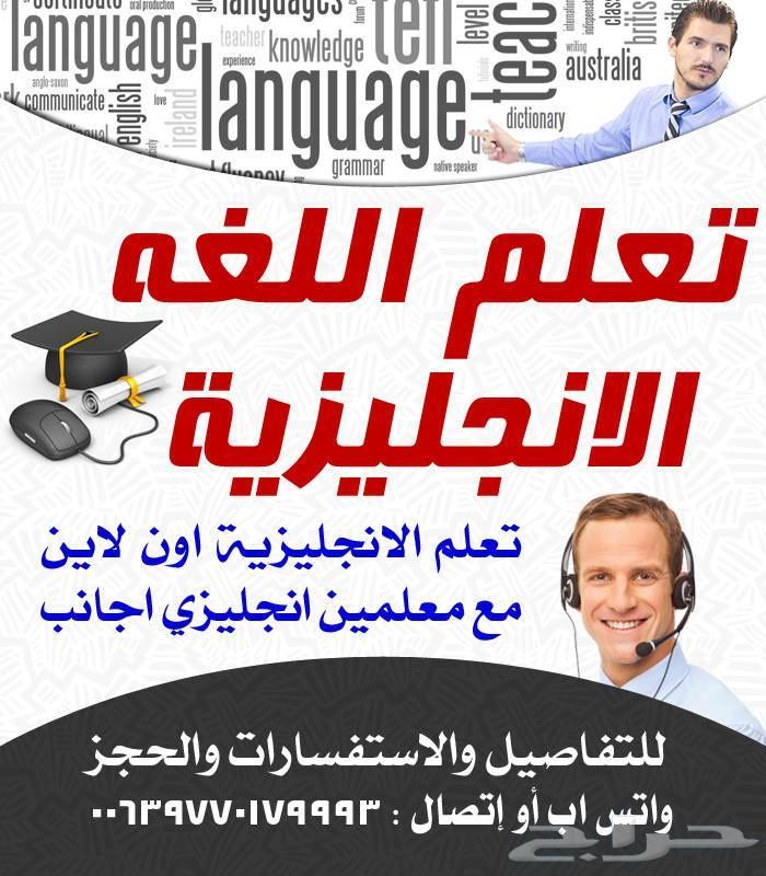 مدرسين لغة انجليزية لدينا تاسيس للايلتس IELTS