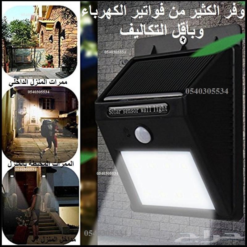 لمبات LED ( ليد ) طاقة شمسية للمنزل واستراحات