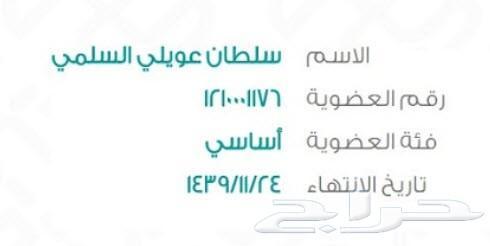 مقيم عقاري بمكة عضو الهيئة السعودية (تقييم)