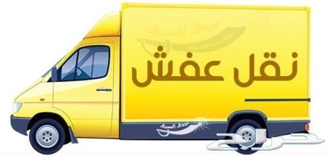شركة نقل عفش شركة نقل اثاث بالرياض الي الخليج