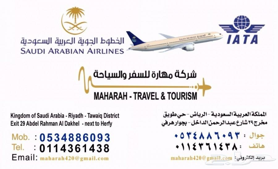 حجوزات طيران والفنادق