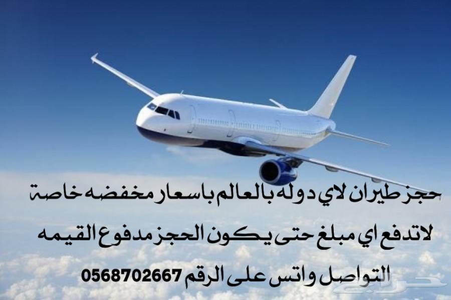 عرض حجوزات طيران دوليه بسعر مخفض