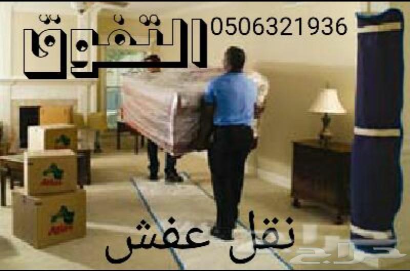 نقل عفش بالرياض خارج الرياض وقطر دول الخليج