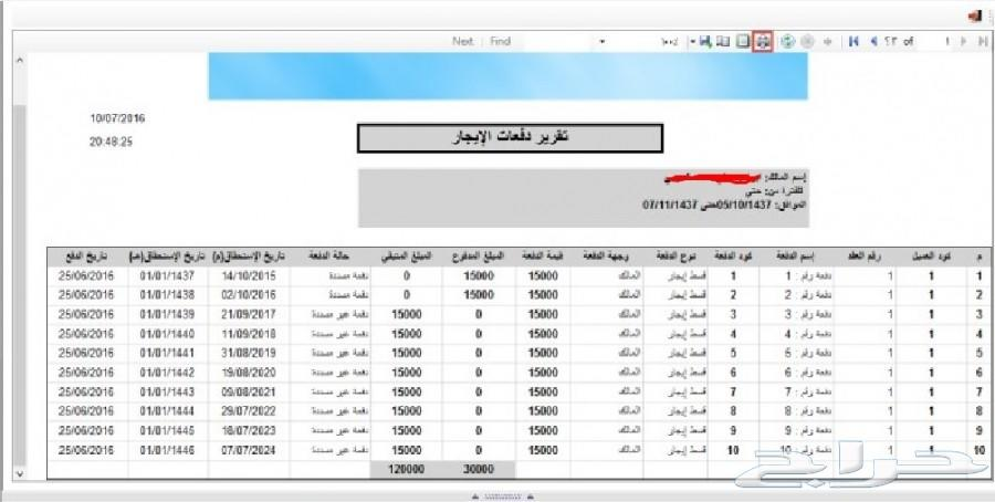 برنامج محاسبي سهل لإدارة العقارات0549244886