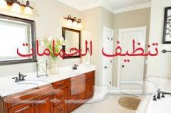 شركة تسليك مجاري كشف تسرب منع رائحة الحمامات