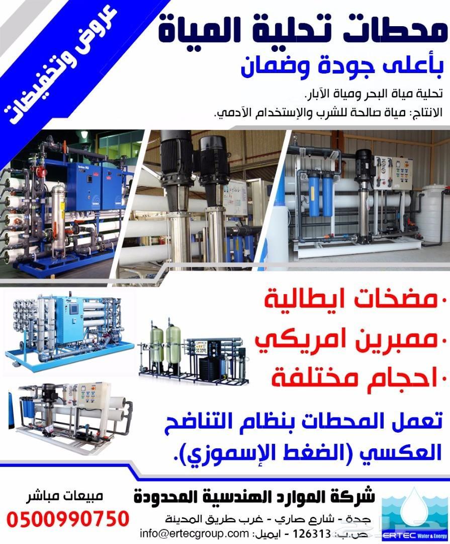 محطات المعالجة والتحلية