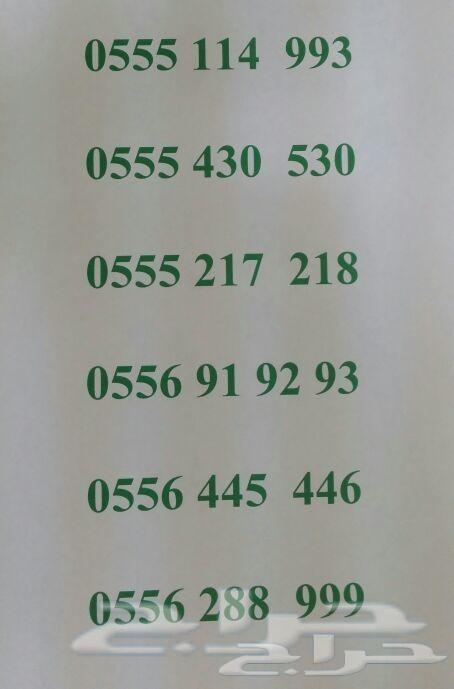 ارقام STC  0555