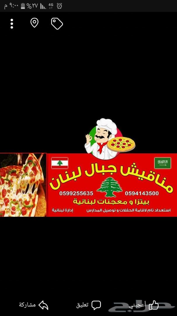 مطعم مناقيش جبال لبنان