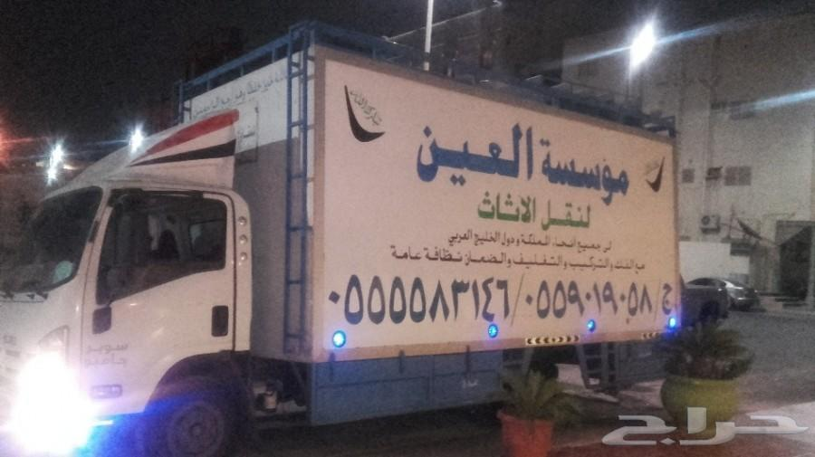 واحة الخليج لنقل الاثاث ومكه
