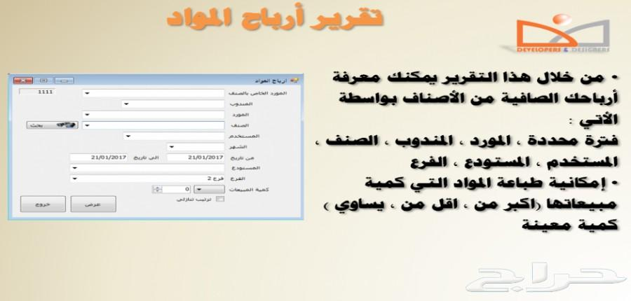 برنامج المحاسب المحاسبة والمخزون (الضريبه )