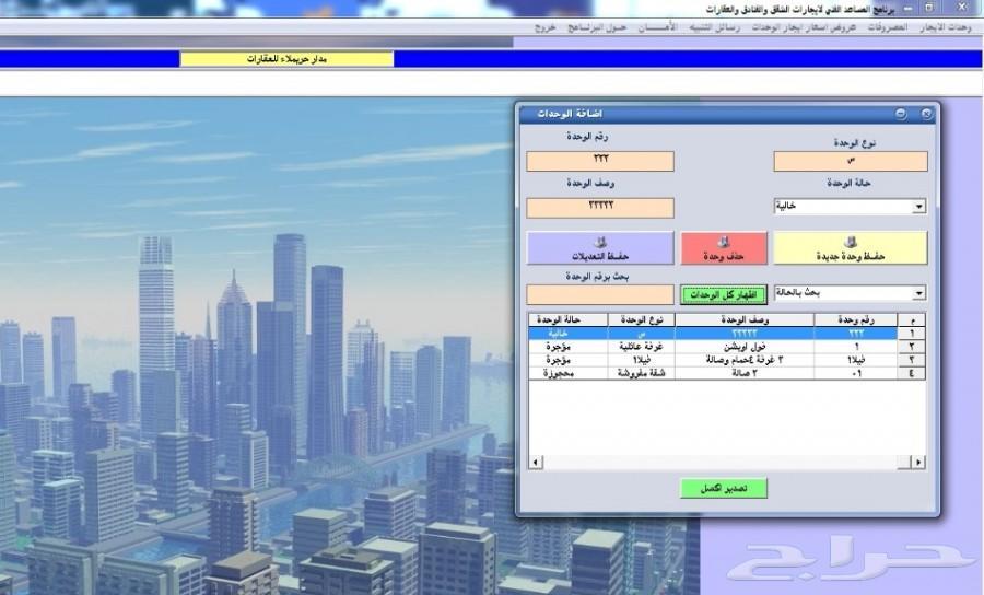 برنامج ايجارات عقارات وشقق