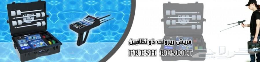جهاز كشف المياه الجوفيه والآبار فريش ريزولت