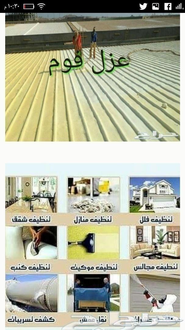 تنظيف خزانات.عوازل أسطح وخزانات.غسيل خزانات