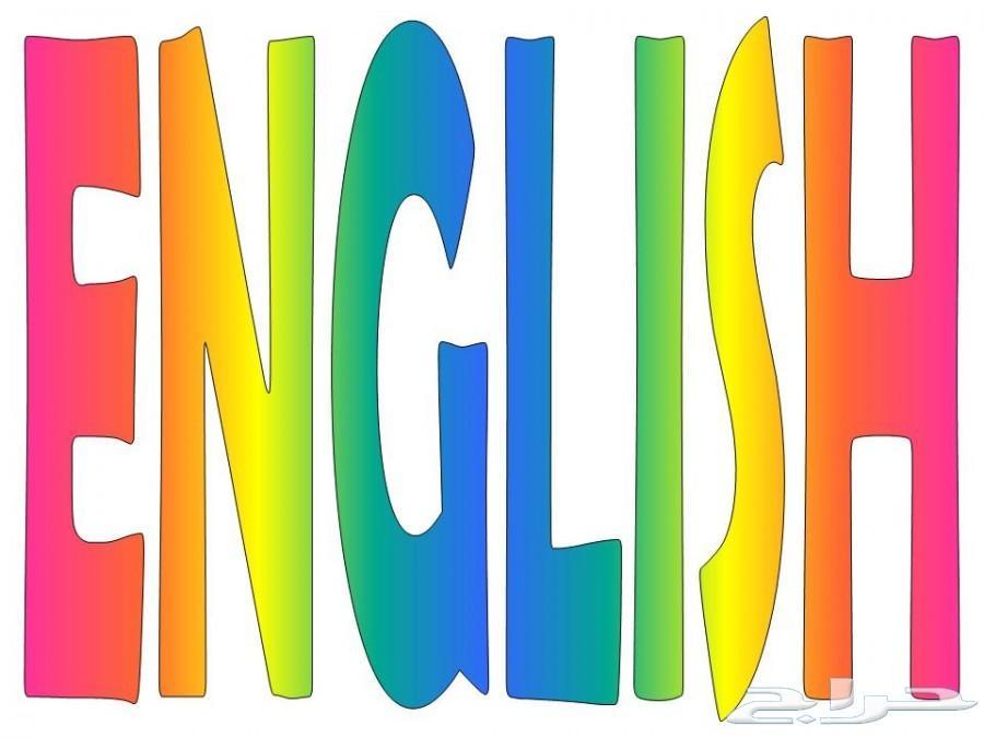 مدرس لغة انجليزية - الرياض