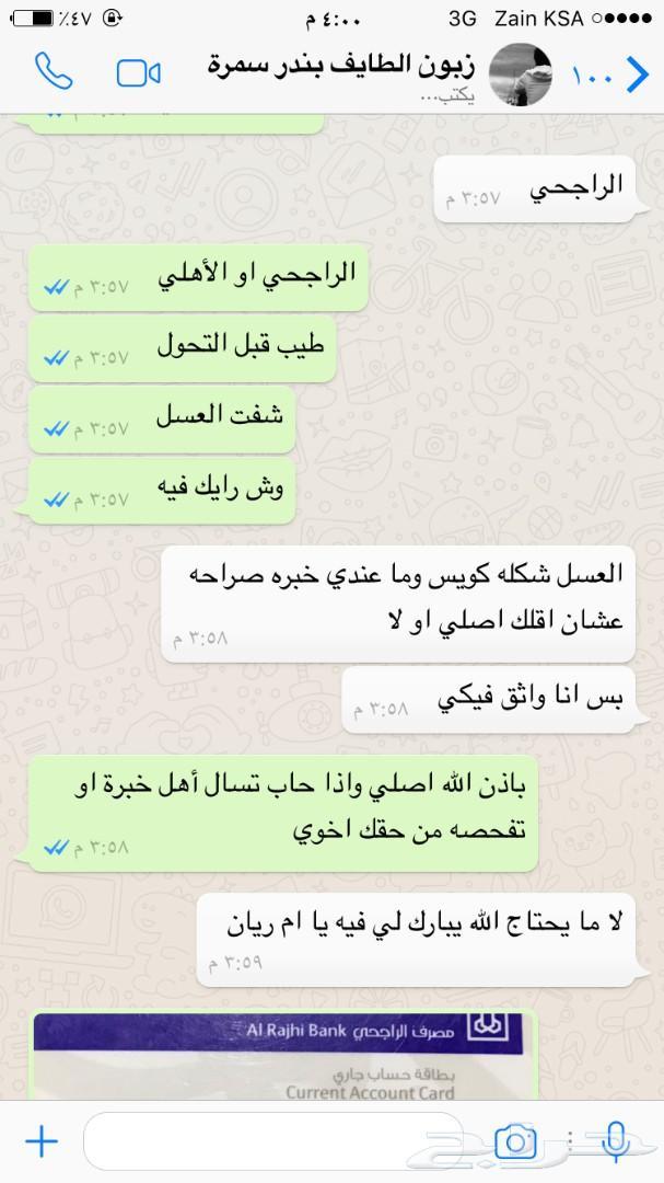 العسل الاصلي سدر سمر مجرى وعروض وخلطات