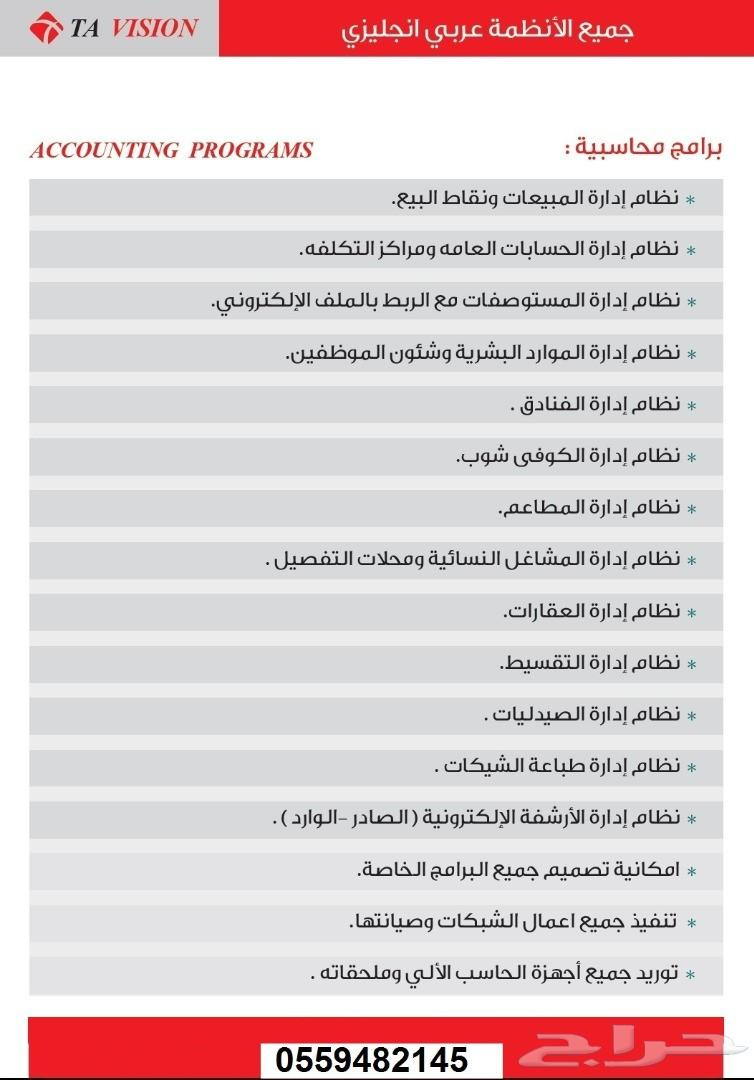 برنامج محاسبى جميع الانشطه مع قيمه مضافه