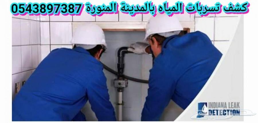 كشف تسربات المياه بالمدينة المنورة_0543897387