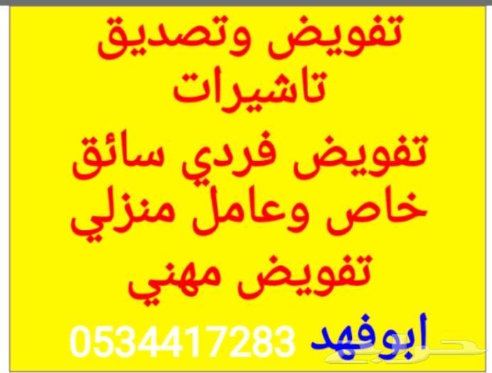 نقل زائر يمني لمستضيف اخر تغير مستضيف