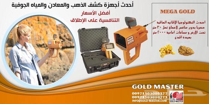 جهاز ميغا جولد الالمانى MEGA GOLD فى السعودية