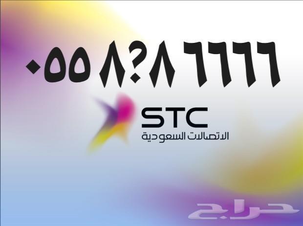 (stc-stc-stc ) ارقام مميزه ( stc-stc-stc )