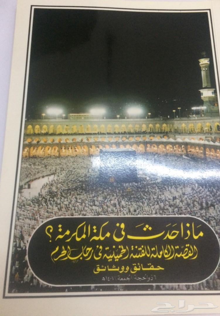 كتاب ماذا حدث في مكة
