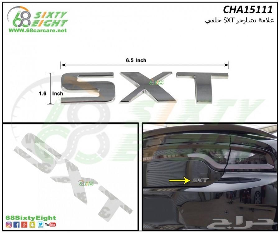 تعديل محركات-قطع غيار- اكسسوارات تشارجر 15-17