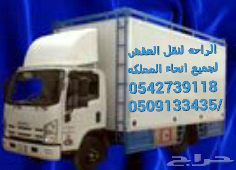 نقل عفش بابها وخميس مشيط 0542739118